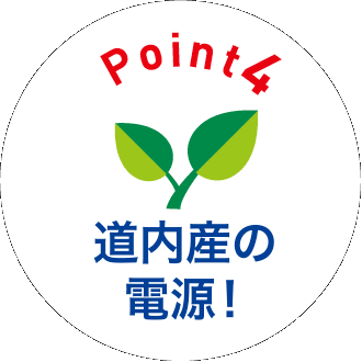 Point4 道内産の電源!
